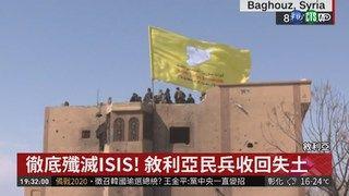 19:55 徹底殲滅ISIS! 敘利亞民兵收回失土 ( 2019-03-23 )