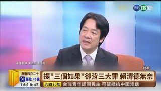"""17:00 【台語新聞】綠營初選! 賴清德提""""三個如果""""背三大罪 ( 2019-05-24 )"""