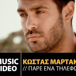 Κώστας Μαρτάκης - Πάρε Ένα Τηλέφωνο - Kostas Martakis - Pare Ena Tilefono (Official Music Video HD)