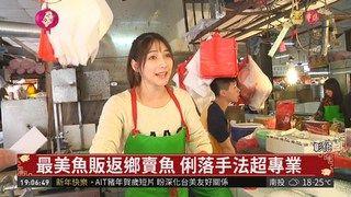 """20:21 菜市場""""嬌點""""! 最美魚販返家鄉賣魚 ( 2019-02-03 )"""