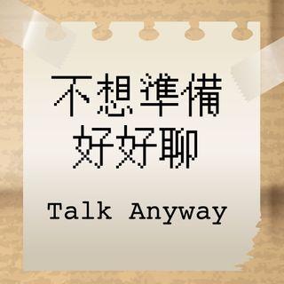 不想準備,好好聊/Talk Anyway (ep. 5)