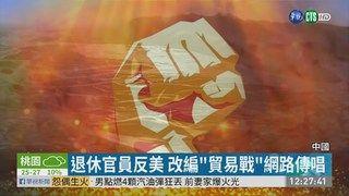 """13:40 中國反美情緒高漲 民間傳唱""""貿易戰"""" ( 2019-05-22 )"""