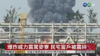 19:52 雲林麥寮台化三廠爆炸! 濃煙直竄天際 ( 2019-04-07 )