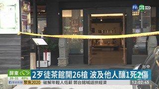 13:56 沙鹿茶館槍擊1死2傷 警方鎖定槍手 ( 2019-05-19 )