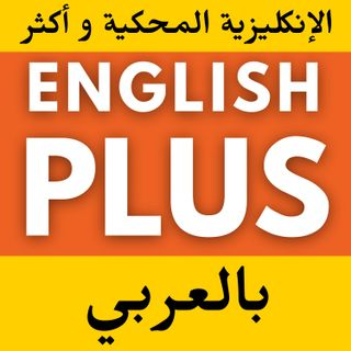 Business English 01 | Work and Jobs - Arabic Version