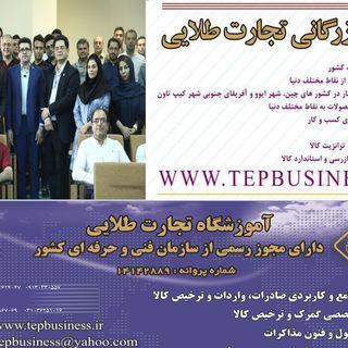 import export training www.tepbusiness.i
