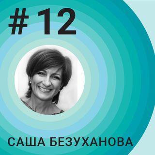 #12 Shaping change - Sasha Bezuhanova