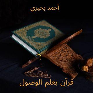 {قرآن بعلم الوصول}(31) السجده.. بين التصديق و الإيمان