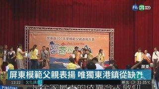 """13:00 好爸爸太低調?! 東港""""模範父親""""從缺 ( 2018-08-06 )"""