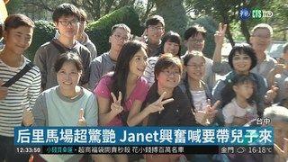 13:34 直播與粉絲互動 Janet逛花博人氣旺 ( 2019-01-12 )