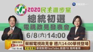 17:39 【台語新聞】民進黨初選政見會 華視轉播總動員 ( 2019-06-07 )