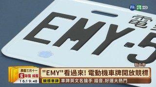 """16:40 【台語新聞】電動車牌競標! """"EMY""""開頭掀搶標潮 ( 2019-04-15 )"""