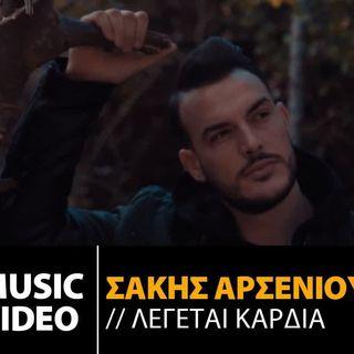 Σάκης Αρσενίου - Λέγεται Καρδιά - Sakis Arseniou - Legetai Kardia (Official Music Video HD)