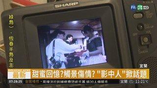 """09:28 二手V8影帶存婚攝 舞蹈師尋""""影中人"""" ( 2018-12-18 )"""
