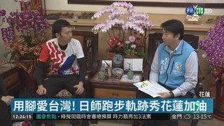 """13:07 感謝伸援311! 日師自製""""笑顏月曆"""" ( 2019-01-02 )"""