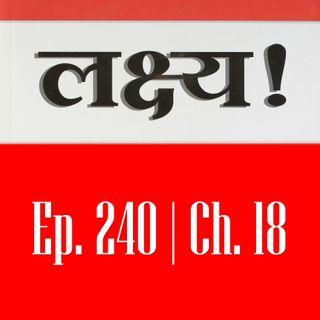 Ep. 240: लक्ष्य - अध्याय 18