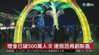 20:37 台灣燈會擠爆 遊客提早2小時等接駁車 ( 2019-02-28 )