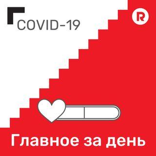 Covid-19 -  главное за день