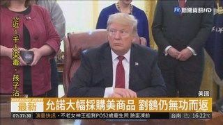 08:54 貿易談判又生變 川普:只跟習近平簽約 ( 2019-02-01 )