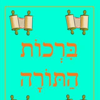 Torah & Haftara Blessings ברכות התורה וההפטרה (Yerushalmi Trope)