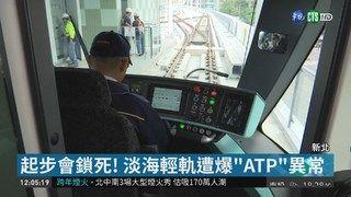 """12:31 淡海輕軌遭爆 """"ATP""""異常起步鎖死! ( 2018-12-22 )"""