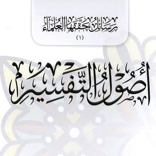 Les fondements du tafsir 02 - أصول التفسير