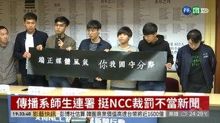 20:09 傳播系師生連署 挺NCC裁罰不當新聞 ( 2019-04-12 )