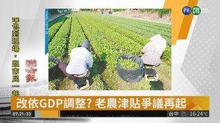 09:45 改依GDP調整? 老農津貼爭議再起 ( 2019-02-25 )
