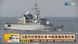 16:53 【台語新聞】罕見! 法國巡航艦4/6穿越台灣海峽 ( 2019-04-25 )