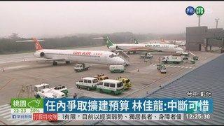 13:53 台中國際機場擴建案 新舊市長不同調 ( 2019-05-08 )
