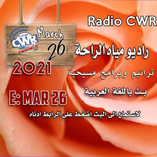 آذار 26 البث العربي 2021 / اضغط  هنا على الرابط لاستماع الى البث