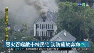 13:01 疑似氣爆竄火 波士頓近郊3小鎮撤離 ( 2018-09-14 )