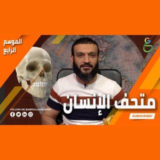 عبدالله الشريف  حلقة 7  متحف الإنسان  الموسم الرابع