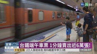 19:58 台鐵端午車票 1分鐘賣出近6萬張! ( 2019-05-23 )