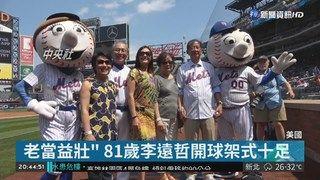 """21:49 美職大都會""""台灣日"""" 81歲李遠哲開球 ( 2018-08-27 )"""