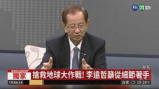 20:20 關注全球暖化! 華視獨家專訪李遠哲 ( 2018-12-13 )
