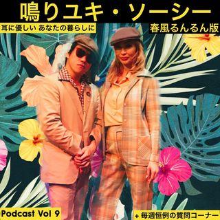 鳴りユキ・ソーシー  Vol 9