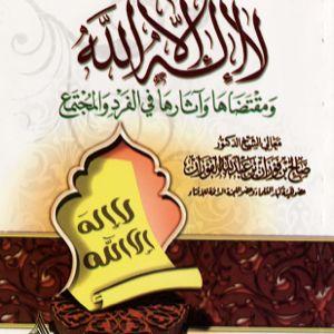 Meaning of La Ilaha Illa Allah