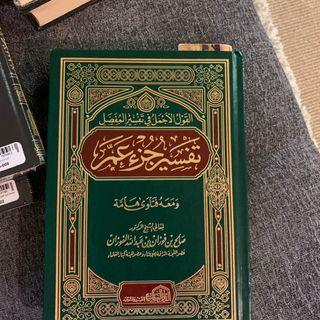 Episode 9 - Tafsir Juz Amma By Shaykh Al Fawzan