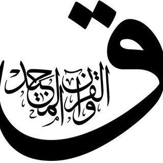 Soorah Qaaf (v.17-22) as a Khutbah
