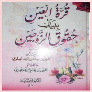 Delight to the Eyes in Clarifying the Rights of the Husbands & Wives
