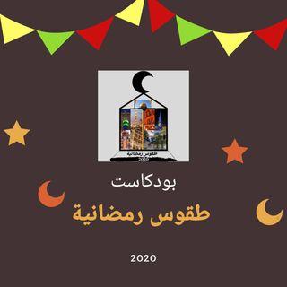 الحلقة التاسعة من بودكاست طقوس رمضانية