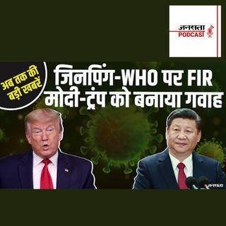 611: बिहार में Xi Jinping-WHO के खिलाफ FIR, Modi-Trump को बनाया गवाह