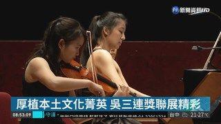 09:10 吳三連文藝獎基金會 音樂會慶40週年 ( 2018-12-26 )