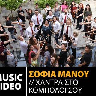 Σταύρος Κουγιουμτζής Ft. Σοφία Μάνου - Χάντρα Στο Κομπολόι Σου (Official Music Video HD)