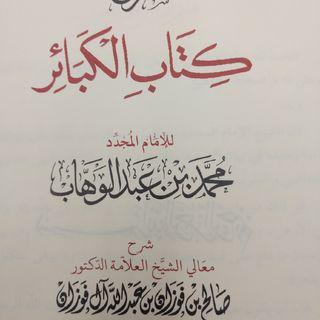 Book Of Major Sins