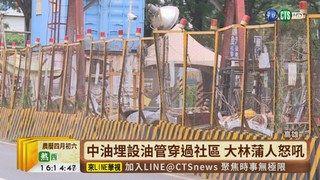 16:52 【台語新聞】中油埋油管未先協調 大林蒲人氣炸了 ( 2019-05-10 )