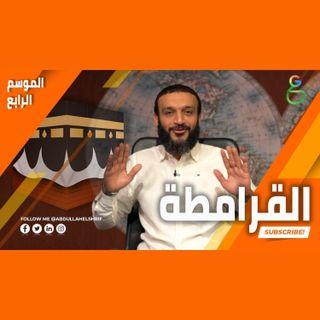 عبدالله الشريف  حلقة 11  القرامطة  الموسم الرابع