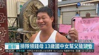 """10:25 紫南宮錢母""""豬來福"""" 今開放排隊領取 ( 2018-12-31 )"""