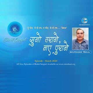 Bhupendra Bekal Ji's, Suno Tarane Naye Purane: Bhakti Sangeet March 2020